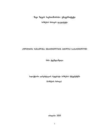 Savi zRvis saerTaSoriso universiteti - International Black Sea ...