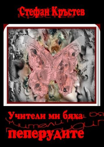 Учители ми бяха пеперудите - Стефан Кръстев