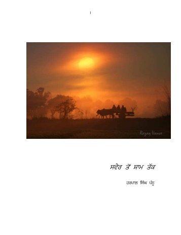 Saveer Ton Sham Tak - Dr. Harpal Singh Pannu
