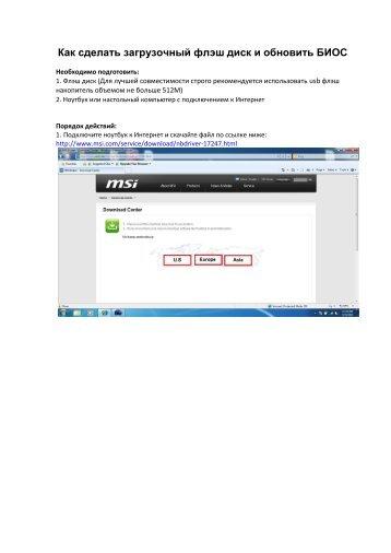 Как сделать загрузочную дискету для обновления биоса - Leksco.ru