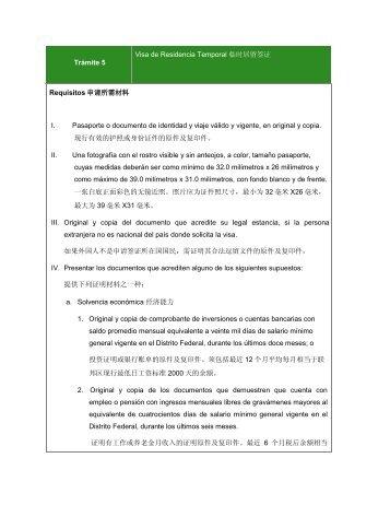 Trámite 5 Visa de Residencia Temporal 临时居留签证Requisitos ...