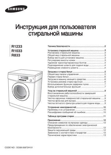 Принципиальная схема сварочного инвертора дуга-200