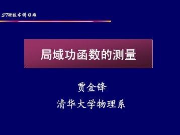 局域功函数的测量 - 中国科学院物理研究所