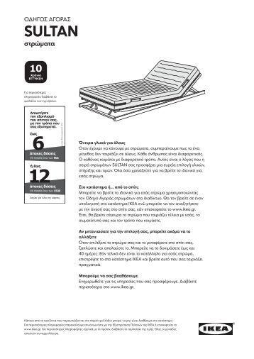 sultan (pdf 8.2mb) - Ikea