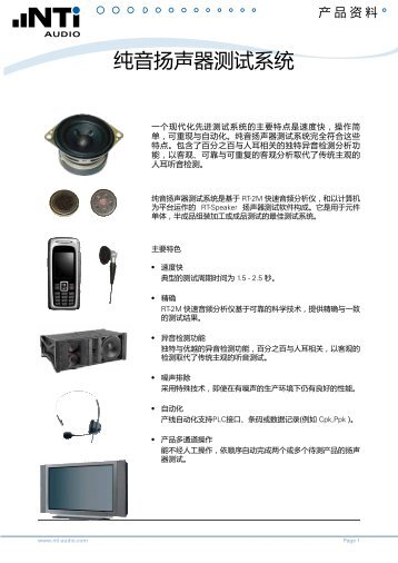 纯音扬声器测试系统