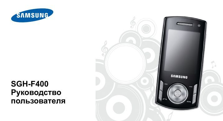 Samsung Sgh F400 Инструкция Через Bluetooth На Флешку