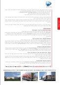 קטלוג מוצרי רמינגטון 2013 - Page 2