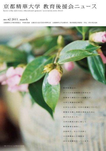教育後援会ニュースNo.42 - 京都精華大学