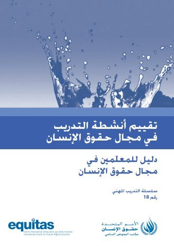 العربية - Office of the High Commissioner for Human Rights