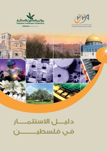 PIC-Investment Guide Book New-1.indd - Palestine Investment ...