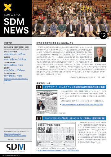 2010年 12月号 - 慶應義塾大学大学院 システムデザイン・マネジメント ...