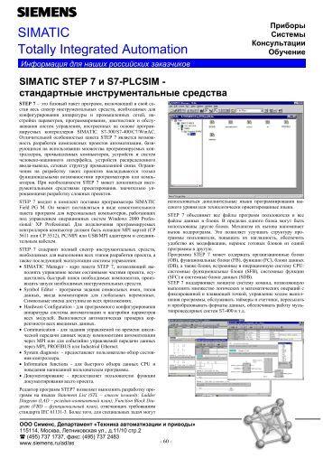 SIMATIC STEP 7 и S7-PLCSIM - краткое описание продукта и цены