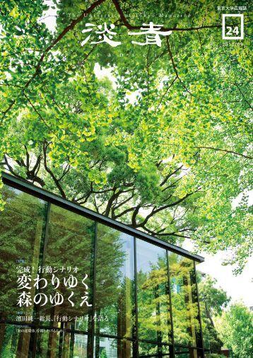 変わりゆく 森のゆくえ - 東京大学