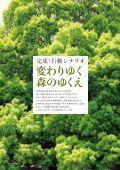 変わりゆく 森のゆくえ - 東京大学 - Page 3