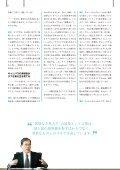 変わりゆく 森のゆくえ - 東京大学 - Page 6