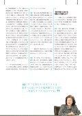 変わりゆく 森のゆくえ - 東京大学 - Page 7