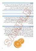 Urdu Language - NDR-UK - Page 2