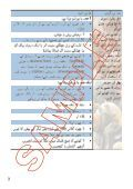 Urdu Language - NDR-UK - Page 4