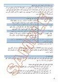 Urdu Language - NDR-UK - Page 5