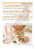 Urdu Language - NDR-UK - Page 7