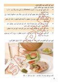 Urdu Language - NDR-UK - Page 7