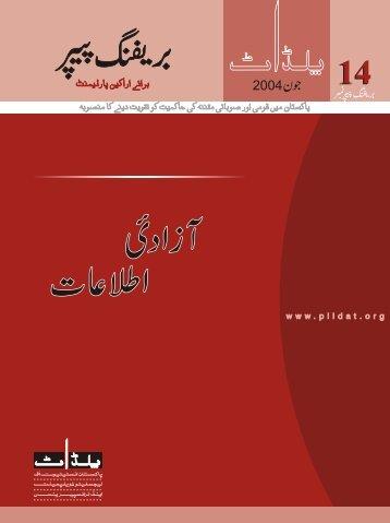 Freedom of Information (Urdu)