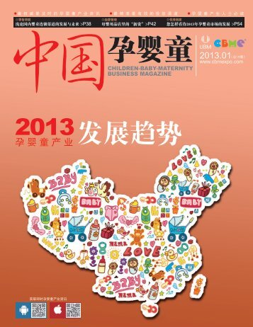 201301《中国孕婴童》 - CBME童装展