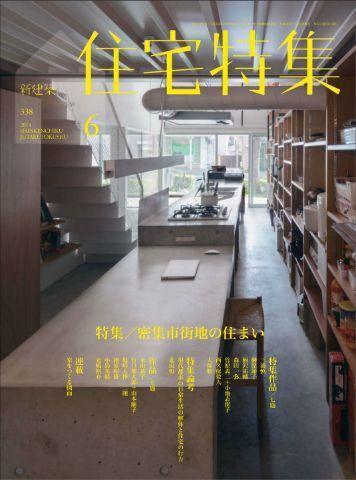 JUTAKUTOKUSHU 2014 06.pdf