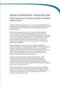 Развитие позитивной идентичности - Bernard van Leer Foundation - Page 3