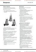 Погружные канализационные насосы SE1, SEV - Page 4