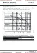 Погружные канализационные насосы SE1, SEV - Page 5
