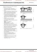 Исполнение 5 - Page 5