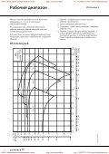 Исполнение 5 - Page 6