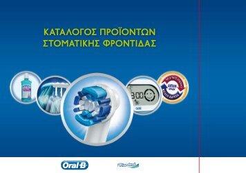 Oral-B - Omega Pharma Hellas