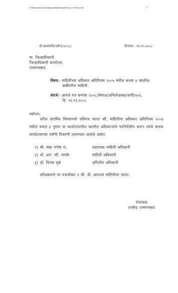 Dr. Babasaheb Ambedkar Marathwada University, sub-centre