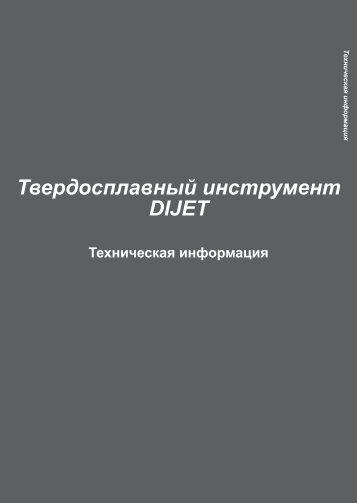 Техническая информация - Главная s-t-group