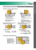 Техническая информация - Главная s-t-group - Page 3