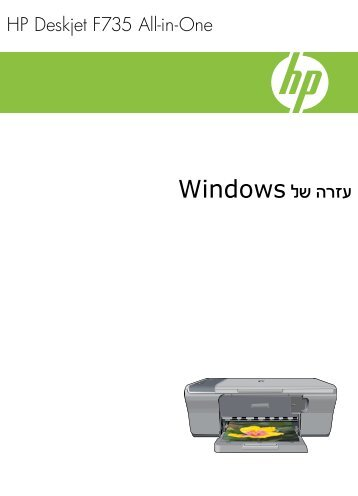 hp deskjet f735 driver  windows 7
