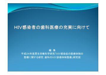 HIV感染者の歯科医療の充実に向けて(スライド) - エイズ予防情報ネット