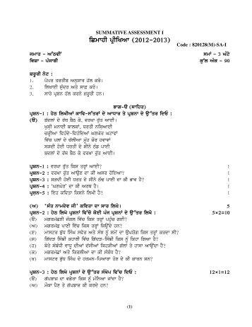 Punjabi Paper August-12.pmd