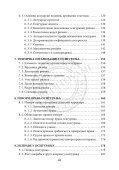 Osnovi osiguranja.pdf - Seminarski-Diplomski.Rs - Page 7