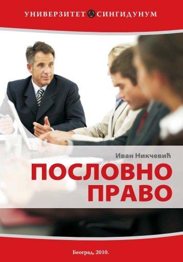 Poslovno pravo.pdf - Seminarski-Diplomski.Rs