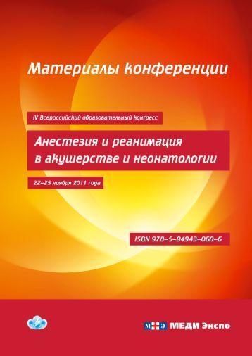 Viii образовательный конгресс анестезия и реанимация в акушерстве и неонатологии-2015