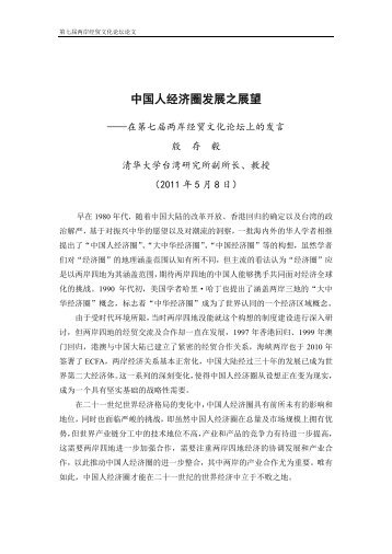 中国人口老龄化_中国人口政策研究