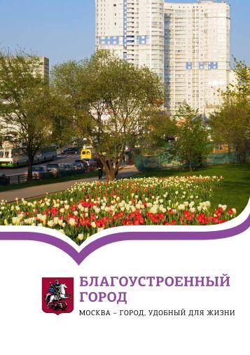 благоустроенный город - Официальный сервер Правительства ...