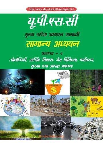 Civil Services Main revised Notes Paper 4 (Hindi) cover.pdf