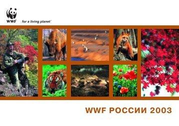 WWF России 2003 Текст отчета Файл PDF, 3.9 Mb - Всемирный ...
