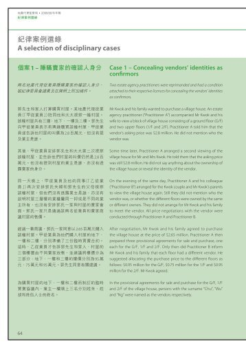 紀律案例選錄A selection of disciplinary cases - 香港地產代理監管局