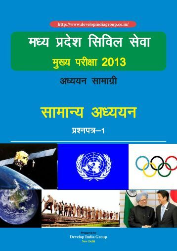 MPPSC Main General Studies Paper 1.pmd - Develop India Group ...