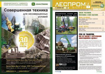Скачать PDF - ЛесПромИнформ